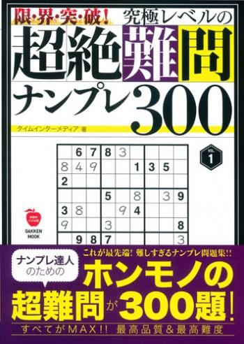 限・界・突・破! 究極レベルの超絶難問ナンプレ300