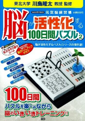 脳が活性化する100日間パズル2