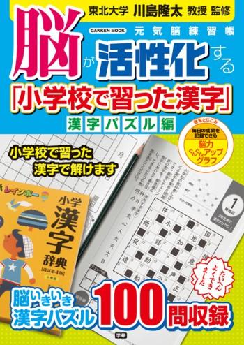 脳活性小学校漢字