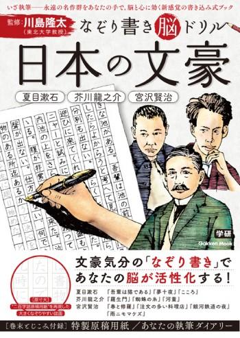 なぞり書き脳ドリル日本の文豪