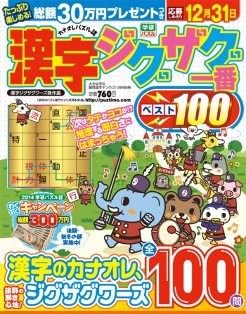 漢字ジグザグ一番ベスト100