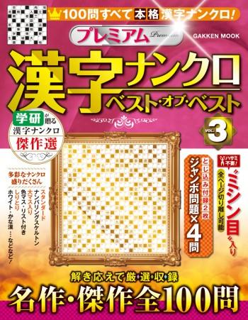 プレミアム漢字ナンクロベスト3