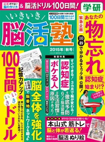 いきいき脳活塾秋号