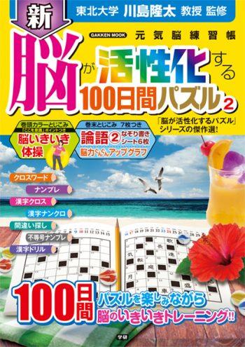 new_kettei_nou_01_01のコピー