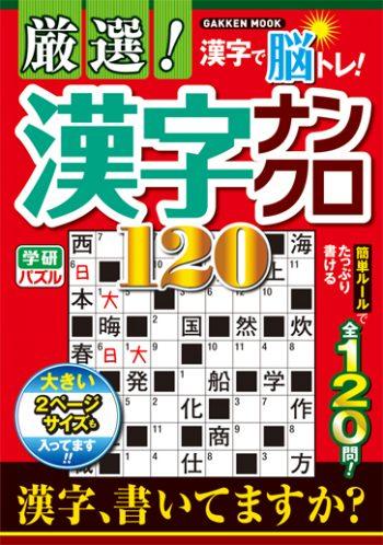 厳選漢字ナンクロ120