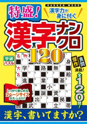 特盛漢字ナンクロ120
