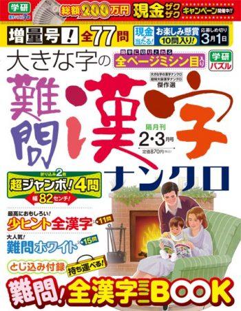 shuusei_nkn_1612_002_ovpのコピー