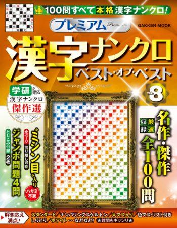 プレミアム漢字ナンクロベスト8