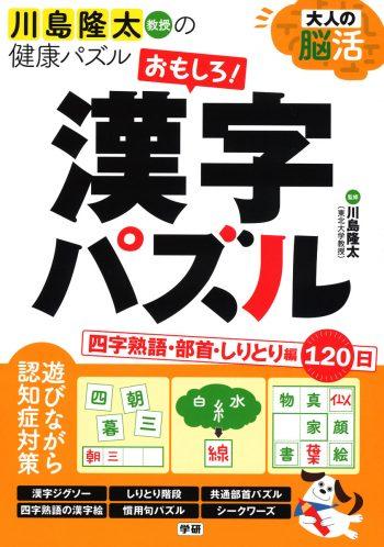 大人の脳活漢字パズル