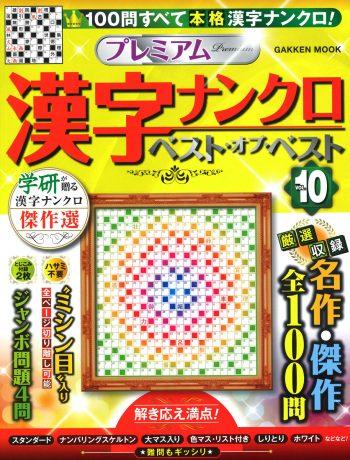 プレミアム漢字ナンクロ10