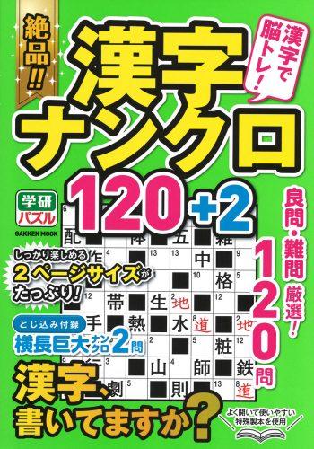 絶品漢字ナンクロ120