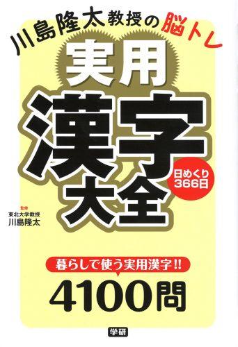川島隆太教授の脳トレ漢字大全