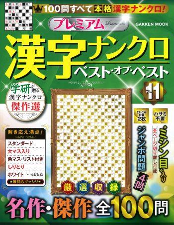 プレミアム漢字ベスト11