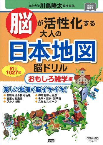 日本地図脳ドリル雑学編