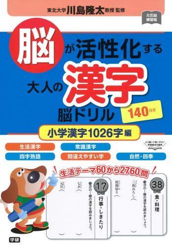 脳ドリル小学漢字1026