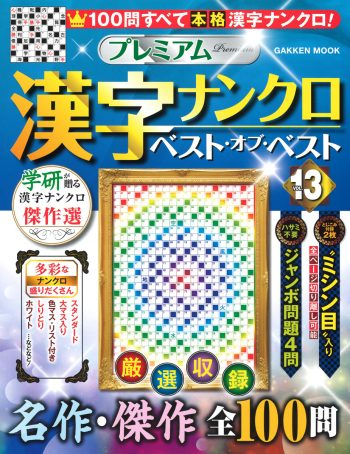 プレミアム漢字13