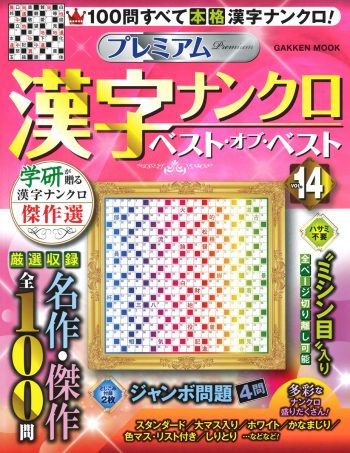 プレミアム漢字ベスト14