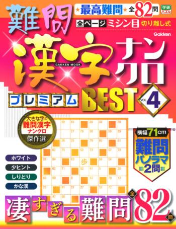 難問漢字ベスト4
