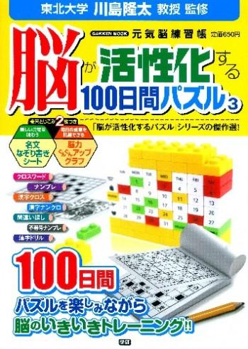 脳が活性化する100日間パズル3