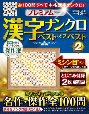 プレミアム漢字ナンクロベストオブベスト2