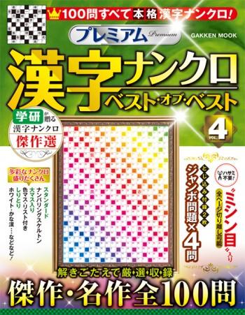 プレミアム漢字ナンクロ4