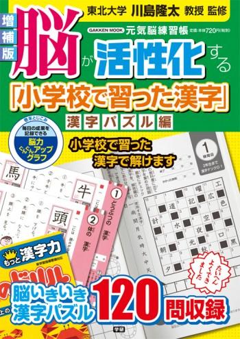増補版脳活性小学校漢字