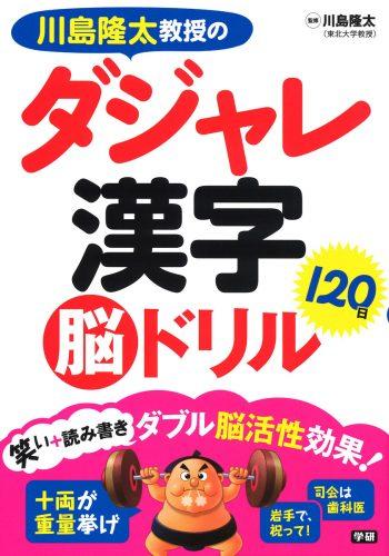 ダジャレ漢字脳